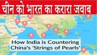 India's answer to China's string of pearls चीन के स्ट्रिंग ऑफ़ पर्ल्स पर भारत का जवाब