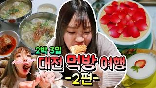 대전 먹방 여행 2편 - 3대천왕 만둣국,명랑핫도그, 시장 도너츠,꿀호떡, 장미라떼,딸기라떼 냠냠! [시니]