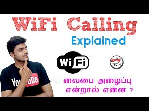 What is Wifi calling Explained - வைபை அழைப்பு என்றால் என்ன | Tamil Tech