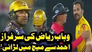 Wahab Riaz Fight with Sarfraz Ahmed in PSL | Peshawar Zalmi Vs Quetta Gladiators | HBL PSL 2018