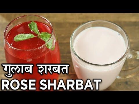 Gulab Sharbat Recipe In Hindi | गुलाब का शरबत । How To Make Rose Sharbat | Harsh Garg