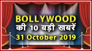 TOP 10 Bollywood News | बॉलीवुड की 10 बड़ी खबरें | 31 October 2019