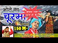 Download भोले का चूरमा #Bhole Ka Churma #Shiv Bhajan Hindi😊Bhole Baba Bhajan #Raju Punjabi #VR Bros #2018 In Mp4 3Gp Full HD Video