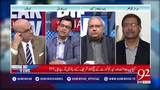 Muneeb Farooq views on PMLN's Political strategy - 18 February 2018 - 92NewsHDPlus