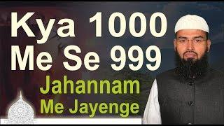 Qayamat Ke Din 1000 Me Se 999 Jahannam Me Jayege Iski Haqeeqat Aur Ghair Muslim Ko Allah Kya Hidayat