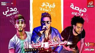 اجمد مهرجان في مصر || مهرجان ماليش فيه | غناء فيجو و مدني و هيصة - توزيع  احمد فيجو 2018
