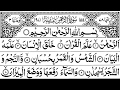Download Surah Ar-Rehman Full | Abdul Rahman Al-Sudais (HD)|سورة الرحمان| MP3,3GP,MP4