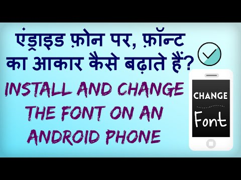How to Change the Font in the Android Phone? Android phone ka font kaise badle?