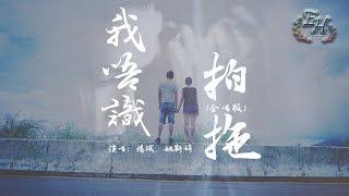 楊斌、姚斯婷 - 我唔識拍拖(合唱版)『來來回回怎麼只得一個我。』【動態歌詞Lyrics】