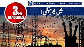 News Headlines | 3:00 PM | 19 Oct 2018 | 24 News HD