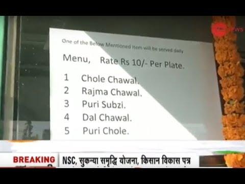 Get full meal just for ₹10 in Delhi | दिल्ली: अब केवल ₹10 में खाइये भर पेट खाना