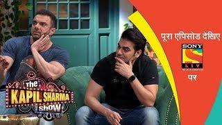 दी कपिल शर्मा शो | एपिसोड 4 |  सलीम ने खोली ख़ान ब्रदर्स की पोल | सीज़न 2 | 6 जनवरी, 2019