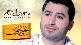 ياسمين الشام | يحيى حوى