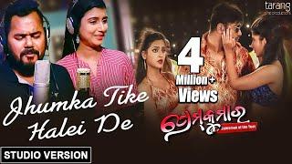 Jhumka Tike Haleide - Official Studio Version | Prem Kumar | Ashutosh, Diptirekha, Anubhav