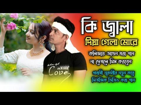 Xxx Mp4 সখী কি জালা দিয়ে গেলা মোরে প্রবাসী নুরনবীর কষ্টের গান 2019 সালের Bengali Music Video 3gp Sex