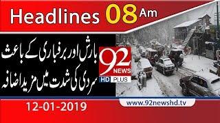 News Headlines | 8:00 AM | 12 Jan 2019 | 92NewsHD