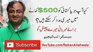کیا آپ ہر پاکستانی کو 500$ روپے کمانے میں میری مدد کر سکتے ہیں