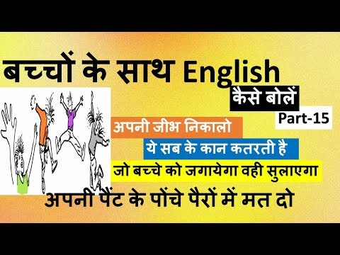 Speaking English With Kids - Part 15 | How To Speak In English With Kids | English Through HIndi