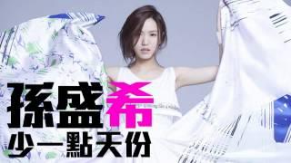 [JOY RICH] [新歌] 孫盛希 - 少一點天份(台劇俏摩女搶頭婚片尾曲)(完整發行版)