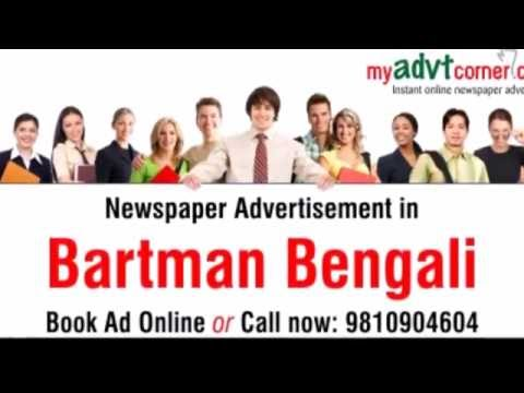 Bartaman Newspaper Advertisement, Rate Card Online – Matrimonial, Name Change, Recruitment