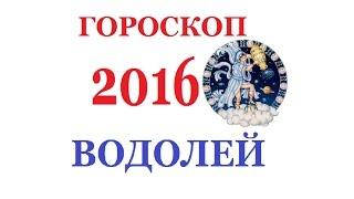 Влаговыводящее гороскоп финансов весы на 2016 счет того