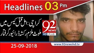 News Headlines | 3:00 PM | 25 Sep 2018 | 92NewsHD