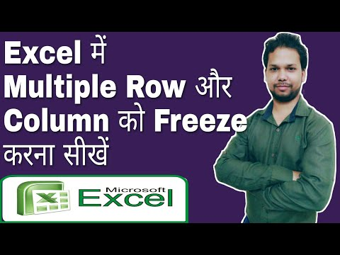 How to Freeze | Unfreeze Multiple Rows and Columns in Excel | Tutorial for Excel Beginners in Hindi