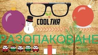 COOLтия - първо разопаковане!!!