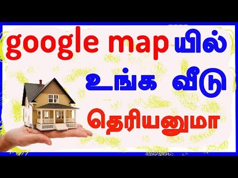How To Add  my Places and  Shop in Google Map | நம் வீட்டை GOOGLE MAP  சேர்க்க முடியுமா?| CAPTAIN