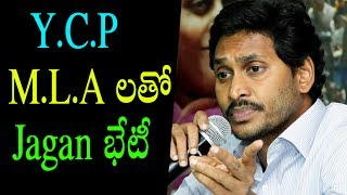 Y.C.P M.L.A లతో Jagan భేటీ..Why?   Latest News Today Live   Political Punch   