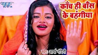 Arya Nandini का सबसे HIT #छठ गीत VIDEO 2018 - Kanch Hi Baas Ke Bahangiya - Bhojpuri Chhath Geet 2018