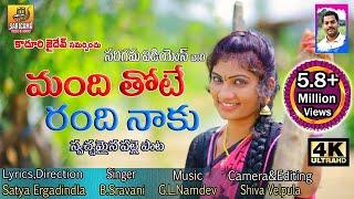 Mandi Thote Randhi | 2019 Latest Folk Songs | Telangana Folk Songs | #SarigamaAudiosVideos