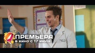 Download Любовь, секс и химия (2014) HD трейлер   премьера 17 июля Video