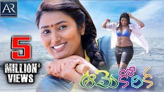 Aame Korika Telugu Full Movie | Swathi Naidu | AR Entertainments