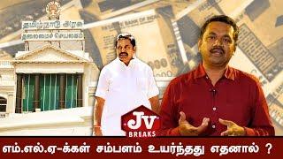 எம்.எல்.ஏக்களின் திடீர் சம்பள உயர்வுக்கு என்ன காரணம் ?|JV Breaks|Salary Hike for MLAs