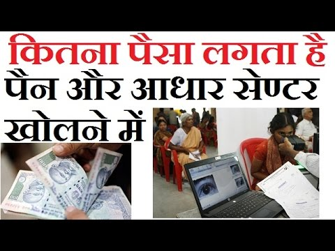 How To Get Pan Card And Aadhar Card Franchise And How Much Investment Hindi 2017