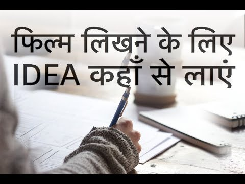 Source of Ideas for Script Writing  by Samar K Mukherjee