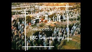 [Eng&Chi] BBC 纪录片 秦始皇兵马俑 Terracotta Army Documentary