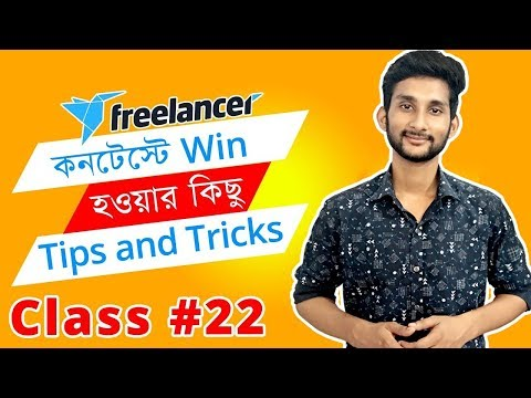 Freelancer Tutorial : Freelancer Contest এ উইন হওয়ার কিছু Tips and Tricks | Class #22