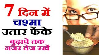 How To Improve Eyesight Ayurveda Herbs Natural Remedies To Improve Ey