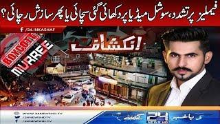Boycott Murree   Inkshaf   19 May 2018   24 News HD