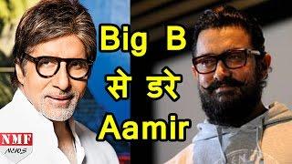 Amitabh Bachchan के साथ काम करने को लेकर Aamir Khan ने दिया ऐसा Answer