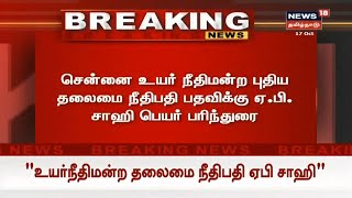Breaking News | சென்னை உயர்நீதிமன்ற தலைமை நீதிபதியாக ஏ.பி. சாஹி பெயர் பரிந்துரை | Chennai HC