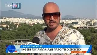 Έκθεση Αντωνιάδη για το υγρό στοιχείο (TV100 1/7/2020)