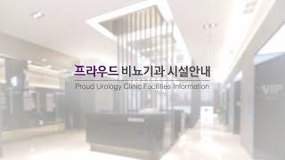 250평 규모 프라우드비뇨기과 시설 소개