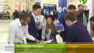 Ямальцы определяют будущее ТЭКа. Молодёжная международная конференция в Москве