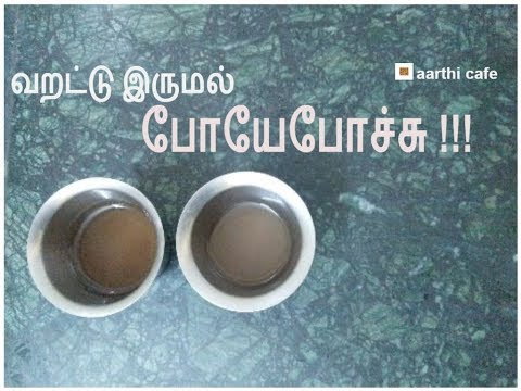 Home Remedies for Dry Cough and Throat Infections | வறட்டு இருமல் போயேபோச்சு !!!!