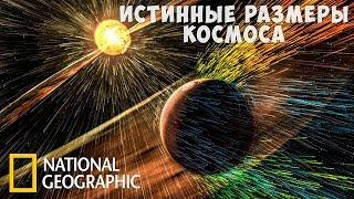 Download От атома до космоса | Известная Вселенная | (National Geographic) Video
