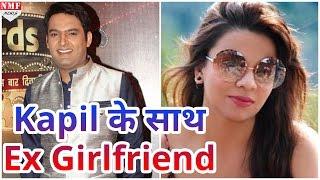 जब अकेले पड़े  Kapil  तो साथ आई Kapil की Ex Girlfriend