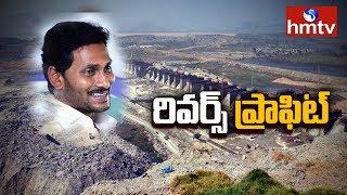 Reverse Tendering Is Grand Success | YSRCP Govt Saves 43 crores | hmtv Telugu News